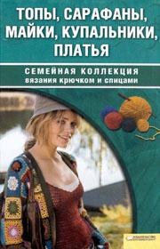 Книга по вязанию крючком. Гурьева Т.Н. Топы, сарафаны, майки, купальники, платья.