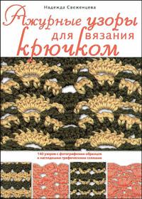 Книга по вязанию крючком. Надежда Свеженцева. Ажурные узоры для вязания крючком.