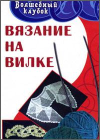Книга по вязанию крючком. Гайдукова Е.Н. Вязание на вилке.