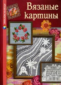 Книга по вязанию крючком. Семенова Л.Н. Вязаные картины.