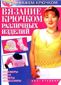Книга по вязанию крючком. Ткачук Т.М. Вязание крючком различных изделий.