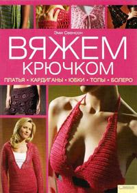 Книга по вязанию крючком. Эми Свенсон. Вяжем крючком. Платья, кардиганы, юбки, топы, болеро.