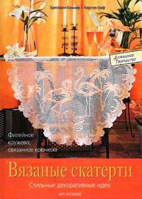 Книга по вязанию крючком. Граф Кирстин, Кэсмайр Христиане. Вязаные скатерти. Стильные декоративные идеи.