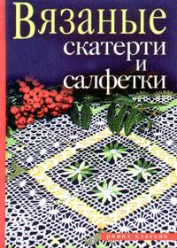 Книга по вязанию крючком. Хворостухина С.А. Вязаные скатерти и салфетки.