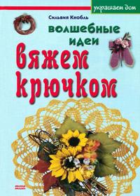 Книга по вязанию крючком. Сильвия Кнобль. Волшебные идеи. Вяжем крючком.