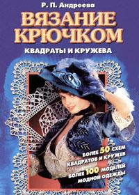 Книга по вязанию крючком. Андреева Р.П. Вязание крючком: квадраты и кружева.