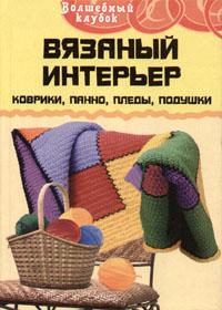 Книга по вязанию крючком. Семенова Л.Н., Семенова Д.А. Вязаный интерьер: коврики, панно, пледы, подушки.