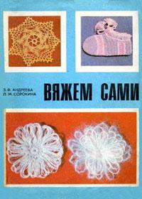 Книга по вязанию крючком. Андреева З.Ф., Сорокина Л.М. Вяжем сами.