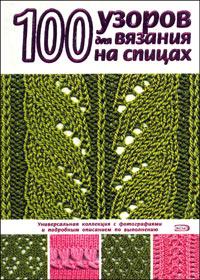 Книга по вязанию на спицах. Надежда Свеженцева. 100 узоров для вязания на спицах.