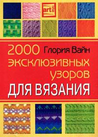 Книга по вязанию на спицах. Глория Вайн. 2000 эксклюзивных узоров для вязания.