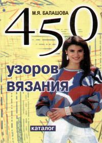 Книга по вязанию на спицах. Балашова М.Я. 450 узоров вязания: каталог.