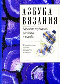 Книга по вязанию на спицах. Пер. Е.Карповой, С.Мещеряковой. Азбука вязания. Варежки, перчатки, шапочки и шарфы.