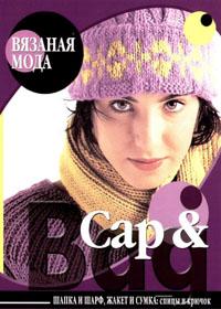Книга по вязанию на спицах. Сост. Болгова Н.В. Cap & Bag. Шапка и шарф, жакет и сумка: спицы и крючок.