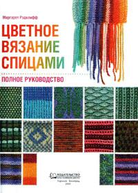 Книга по вязанию на спицах. Маргарет Рэдклифф. Цветное вязание спицами. Полное руководство.