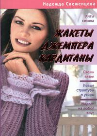 Книга по вязанию на спицах. Н.А.Свеженцева. Жакеты, джемпера, кардиганы.