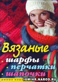 Книга по вязанию на спицах. Хворостухина С.А. Вязаные шарфы, перчатки, шапочки