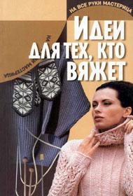 Книга по вязанию на спицах. Козик Н.П., Герасимова А.Д. Идеи для тех, кто вяжет.