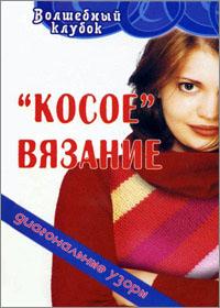 Книга по вязанию на спицах. Н.А.Шевердина, Л.Л.Сушинскас. Косое вязание: диагональные узоры.