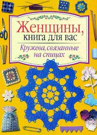 Книга по вязанию на спицах. Пер. С.Мещеряковой. Кружева, связанные на спицах.