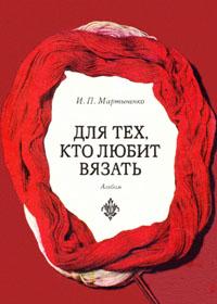 Книга по вязанию на спицах. И.П.Мартыненко. Для тех, кто любит вязать.