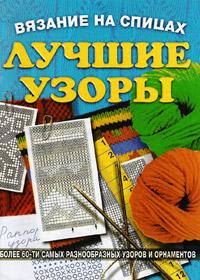 Книга по вязанию на спицах. В.В.Махно. Вязание на спицах. Лучшие узоры.