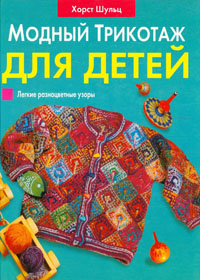 Книга по вязанию на спицах. Хорст Шульц. Модный трикотаж для детей.
