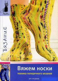 Книга по вязанию на спицах. Пер. с нем. Лоскутовой А.С. Вяжем носки. Техника поперечного вязания.