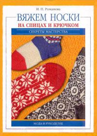 Книга по вязанию на спицах. И.П.Романова. Вяжем носки на спицах и крючком.