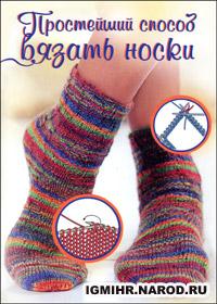 Книга по вязанию на спицах. Лайла Вагнер. Простейший способ вязать носки