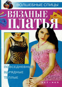 Книга по вязанию на спицах. Л.В.Аксенова. Вязаные платья.