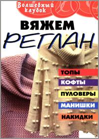Книга по вязанию на спицах. Крицкая Т.В. Вяжем реглан.