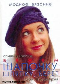 Книга по вязанию на спицах. Семерня Л.Г. Вяжем шапочку, шляпку, берет: спицы, крючок.