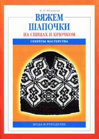 Книга по вязанию на спицах. И.П.Романова. Вяжем шапочки на спицах и крючком.