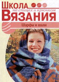 Книга по вязанию на спицах. Баранова М.М. Шарфы и шали.