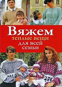 Книга по вязанию на спицах. Дмитриева Н.Ю. Вяжем теплые вещи для всей семьи.