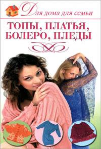 Книга по вязанию на спицах. Красичкова А.Г. Топы, платья, болеро, пледы.