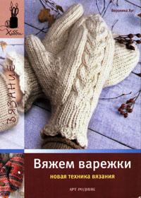 Книга по вязанию на спицах. Вероника Хуг. Вяжем варежки. Новая техника вязания.
