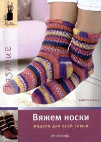 Книга по вязанию на спицах. Бабетте Ульмер. Вяжем носки. Модели для всей семьи.