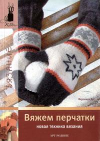 Книга по вязанию на спицах. Вероника Хуг. Вяжем перчатки. Новая техника вязания.