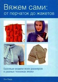 Книга по вязанию на спицах. Энн Бадд.Вяжем сами: от перчаток до жакетов.