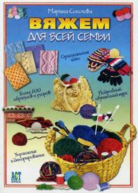 Книга по вязанию на спицах. М.С.Соколова. Вяжем для всей семьи.