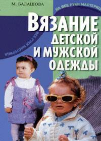 Книга по вязанию на спицах. Балашова М.Я. Вязание детской и мужской одежды.