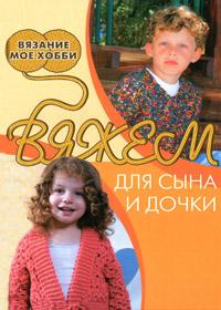Книга по вязанию на спицах. Сост. Бржеская Ю.В. Вяжем для сына и дочки.
