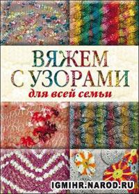 Книга по вязанию на спицах.  Вяжем с узорами для всей семьи
