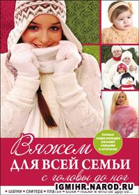 Книга по вязанию на спицах. сост. Хворостухина С.А. Вяжем для всей семьи с головы до ног