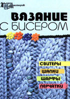 Книга по вязанию на спицах. Чернова Е.В., Чернова А.Г. Вязание с бисером. Свитеры, шапки, шарфы, перчатки.