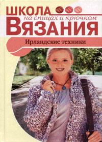 Книга по вязанию на спицах. Баранова М.М. Ирландские техники.