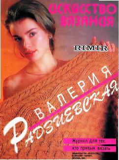 Книга по вязанию на спицах. В.Радзиевская. Искусство вязания.
