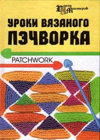 Книга по вязанию на спицах. Суздальцева Т.В. Уроки вязаного пэчворка.