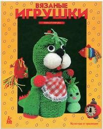Книга по вязанию на спицах. Алла Столярова. Вязаные игрушки.